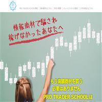 PRO TRADER SCHOOLの口コミと評判