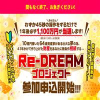 Re-DREAMプロジェクトの口コミと評判