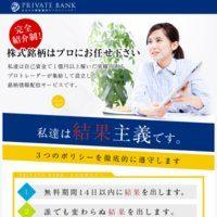 プライベートバンク(PRIVATE BANK)の口コミと評判
