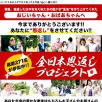 全日本恩返しプロジェクト(スマートビットバンク)の口コミと評判