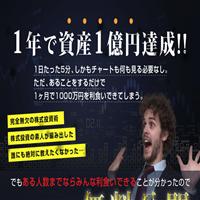 東雄道公式1okukabu.comの口コミと評判