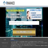 ファイナンス(FINANCE)の口コミと評判