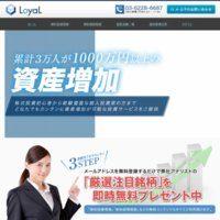 ロイヤル(LOYAL)の口コミと評判