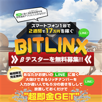 BITLINXβテスター募集の口コミと評判