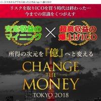 Change The Money TOKYO 2018の口コミと評判