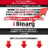 アイ・バイナリー(iBinary)の口コミと評判