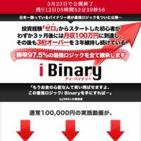 アイ・バイナリー(iBinary)