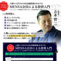 MENSA会員による投資入門の口コミと評判