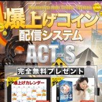 爆上げコイン配信システム アクターズ(ACT-S)