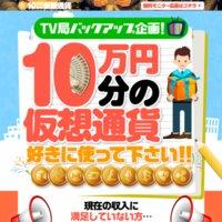 10万円分の仮想通貨企画(爆速即金GET)の口コミと評判