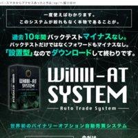 世界初のBO自動売買システム(Willlll-ATシステム)の口コミと評判