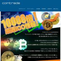 コイントレード(cointrade)の口コミと評判