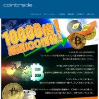 コイントレード(cointrade)