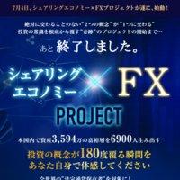 シェアリングエコノミー×FXプロジェクト