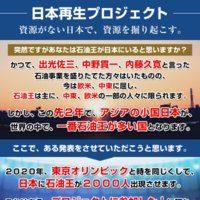 日本再生プロジェクトの口コミと評判