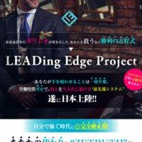 リーディングエッジプロジェクト(LEADing Edge Project)