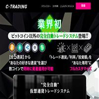 C-TRADING