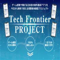 Tech Frontier PROJECTの口コミと評判