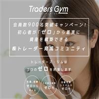 トレーダーズ・ジム(Traders Gym)の口コミと評判