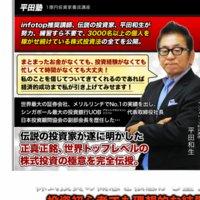 平田塾の口コミと評判