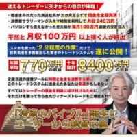 田中式即金投資術 ウィナーズトレードの口コミと評判