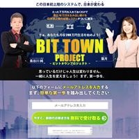 ビットタウンプロジェクト(BIT TOWN PROJECT)の口コミと評判