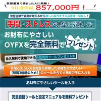 お財布にやさしいFX(OYFX)の口コミと評判