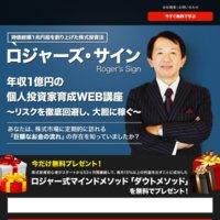 ロジャーズ・サイン(Roger's Sign)の口コミと評判