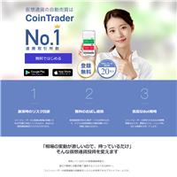 コイントレーダー(CoinTrader)の口コミと評判
