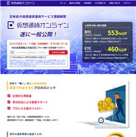 日本仮想通貨オンラインの口コミと評判