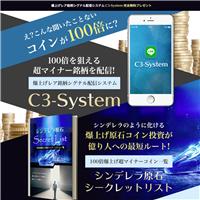 C3システム(C3-System)の口コミと評判