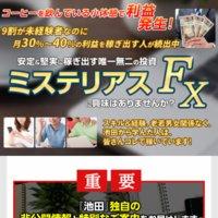 ミステリアスFX(ミステリアス説明会)の口コミと評判