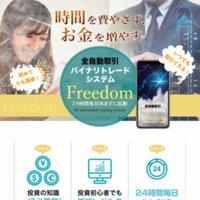 フリーダム(Freedom)の口コミと評判