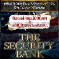 ザ・セキュリティバンク(THE SECURITY BANK)の口コミと評判
