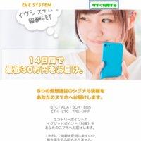 イヴシステム(EVE SYSTEM)の口コミと評判