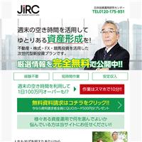 日本投資運用研究センターの口コミと評判