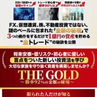 ザ・ゴールド(THE GOLD)の口コミと評判