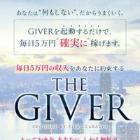 ザ・ギバー・プロジェクト(THE GIVER PROJECT)の口コミと評判