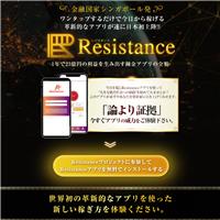 レジスタンス(Resistance)の口コミと評判