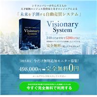 ヴィジョナリーシステム(Visionary System)の口コミと評判