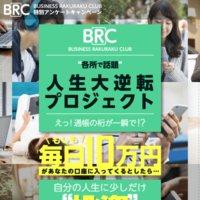 ビジネス・ラクラク・クラブ(BUSINESS RAKURAKU CLUB)の口コミと評判