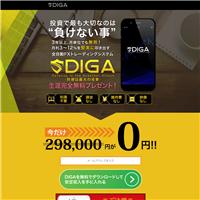 ディーガ(DIGA)の口コミと評判