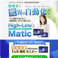 ハイローマティック(High-Low Matic)の口コミと評判