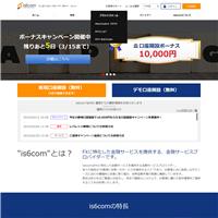 アイエスシックスコム(is6com)の口コミと評判