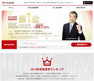 トレンドマーケットジャパン投資顧問(TMJ投資顧問)の口コミと評判