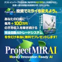 プロジェクト ミライ(Project MIRAI)の口コミと評判