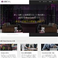 エービーシーストックサービス(ABC Stock Service)の口コミと評判