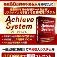 アチーブシステム(Achieve System)の口コミと評判