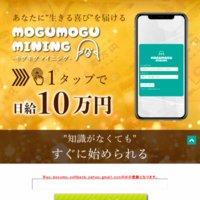 モグモグマイニング(MOGUMOGU MINING)の口コミと評判