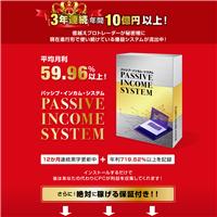 パッシブインカムシステム(PASSIVE INCOME SYSTEM)の口コミと評判